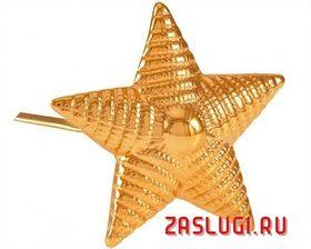 Большая золотая звезда (рифленая)_фото
