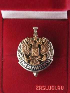 Значок Милиция с гербом РФ_фото