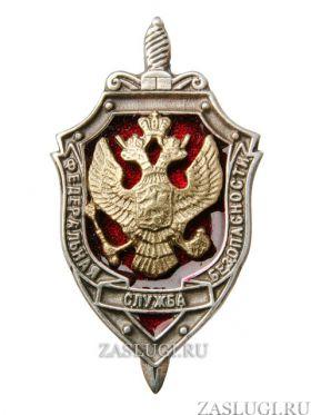 Значок «ФСБ» красная эмаль_фото